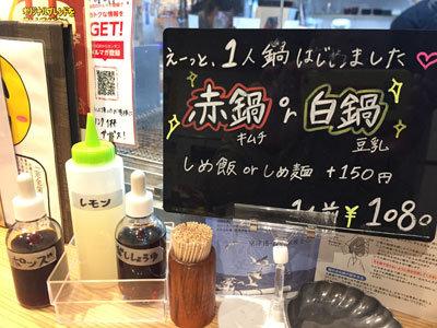 姫路 牡蠣 マルホウ 一人鍋