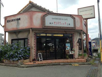 神戸 サンドウィッチ工房