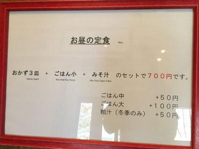 姫路 駅前 お食事処 かわばた メニュー