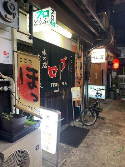 姫路 居酒屋 プロ酒場