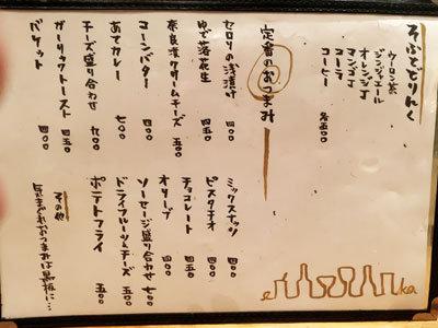 姫路 ダイニングBar eka 裏メニュー