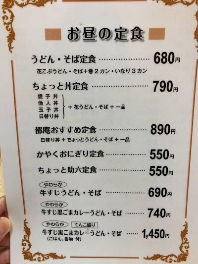 姫路 うどん 都庵 お昼の定食メニュー