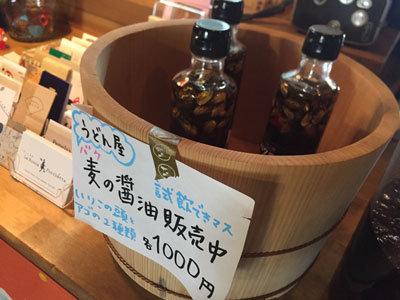 姫路 うどん 麦 バク 特製醤油
