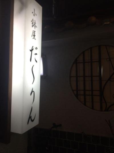 姫路 魚町 小鉢屋 だ~りん