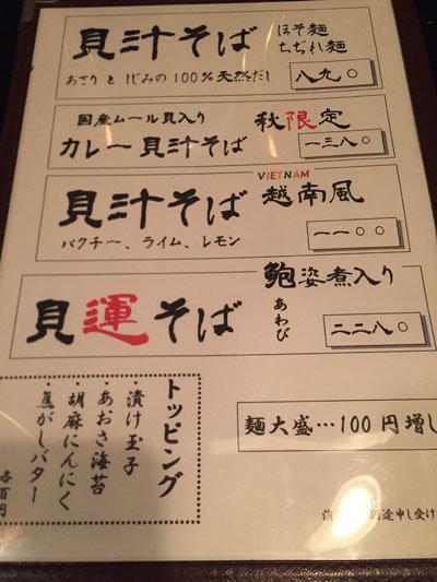 神戸 貝汁そば ボンゴレ亭 そばメニュー
