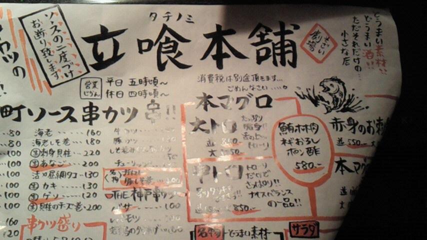 神戸 元町 たちのみ 立ち呑み 立飲み 立ち飲み 立呑本舗 旨い