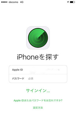 iPhon アプリ 探す
