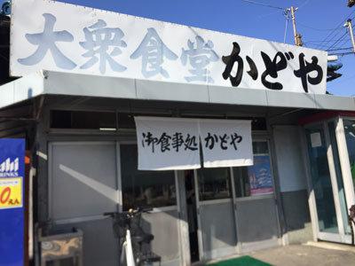 姫路 大衆食堂 かどや