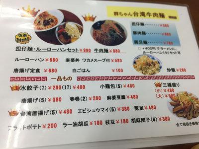 明石 台湾料理 群ちゃん メニュー