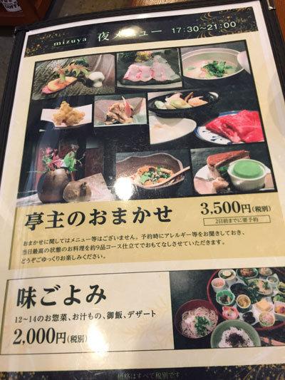 姫路 侘・bistoro mizuya 夜メニュー