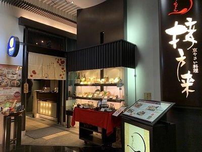 京都 京やさい料理 接方来 京都駅ビル店