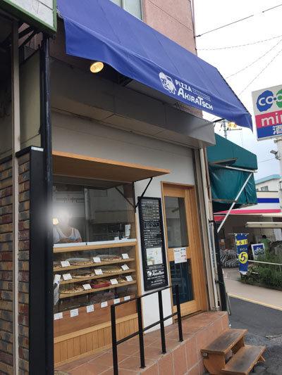 神戸 塩屋 Pizza