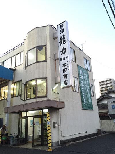 姫路 龍力 本田商店