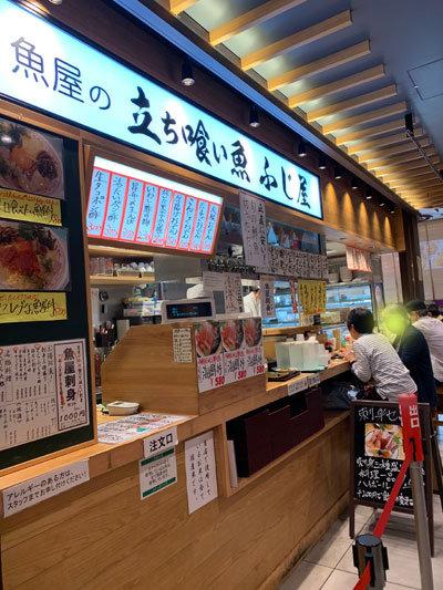 大阪 阪神百貨店 スナックパーク 寿司 ふじ屋