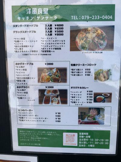 姫路 洋風食堂 サンサーラ