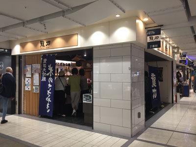姫路 日本酒 タツリキショップ