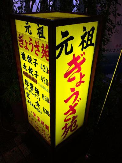 神戸 元町 中華街 元祖ぎょうざ苑 看板