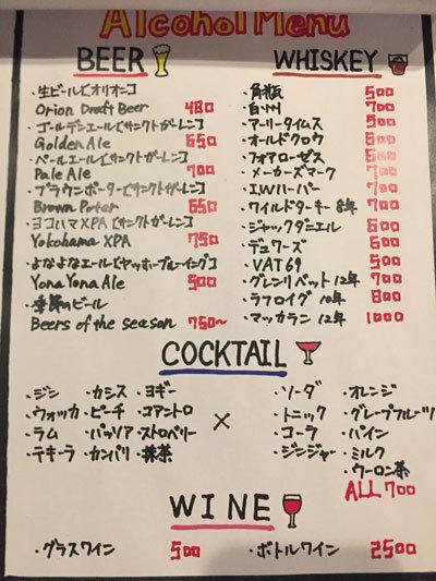 姫路 C・B DINNER JOHSON ドリンクメニュー