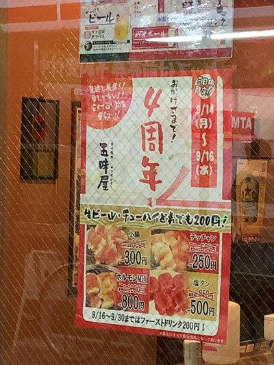 姫路 焼肉 五味屋 4周年