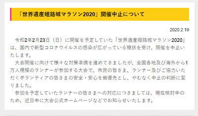 世界遺産姫路城マラソン 2020 中止