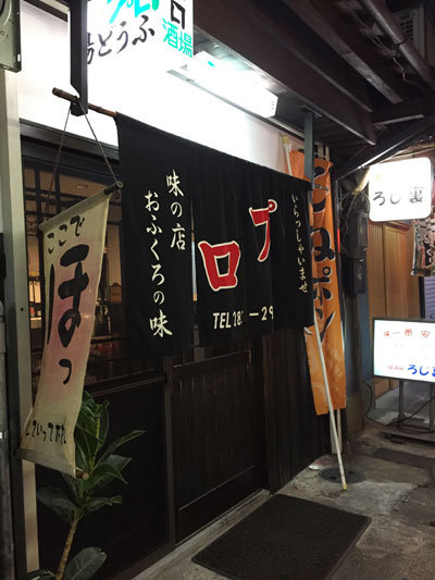 姫路 路地裏の居酒屋 プロ酒場
