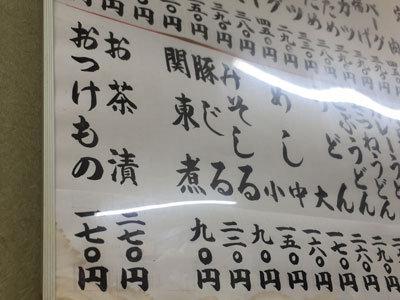 神戸 塩屋 お食事処 しろちゃん メニュー