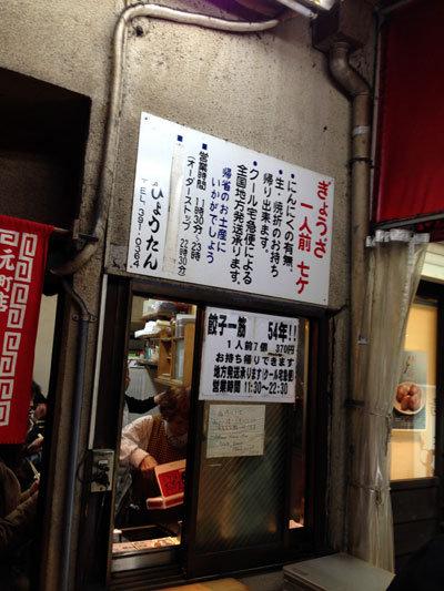 神戸 元町駅前 ぎょうざ 瓢たん