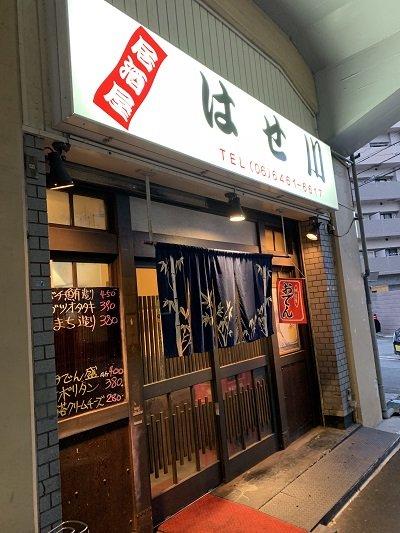 大阪 大衆酒場 はせ川