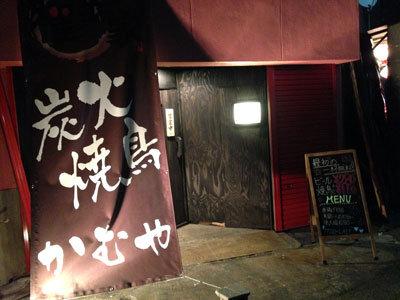 姫路 駅西 炭火焼鳥 かむや