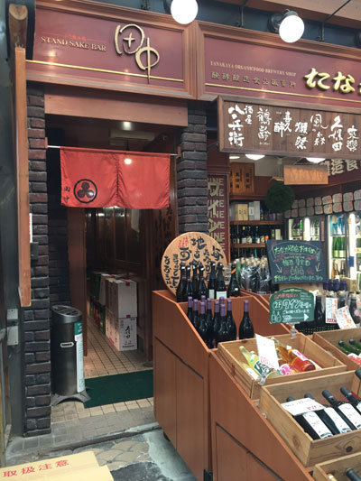 明石 魚の棚商店街 立呑み 田中