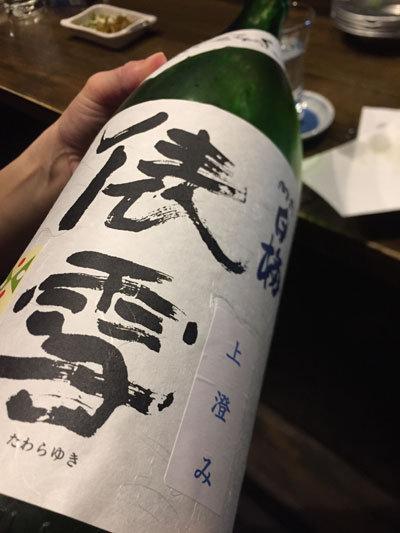 姫路 立呑み めぐみ家 日本酒 俵雪