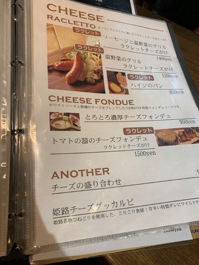 姫路 肉バル TSUMUGIYA ラクレットメニュー
