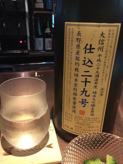日本酒 大信州 純米大吟醸