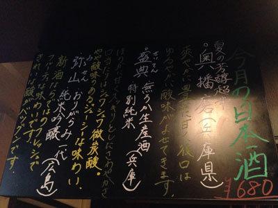 明石 グリドルキッチン MORISHIN 日本酒