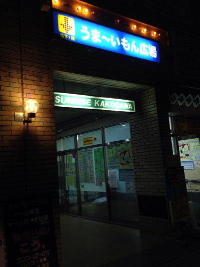 加古川 サンライズビル うま~いもん広場