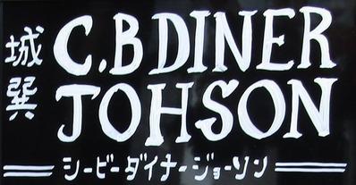 Diner JOHSON
