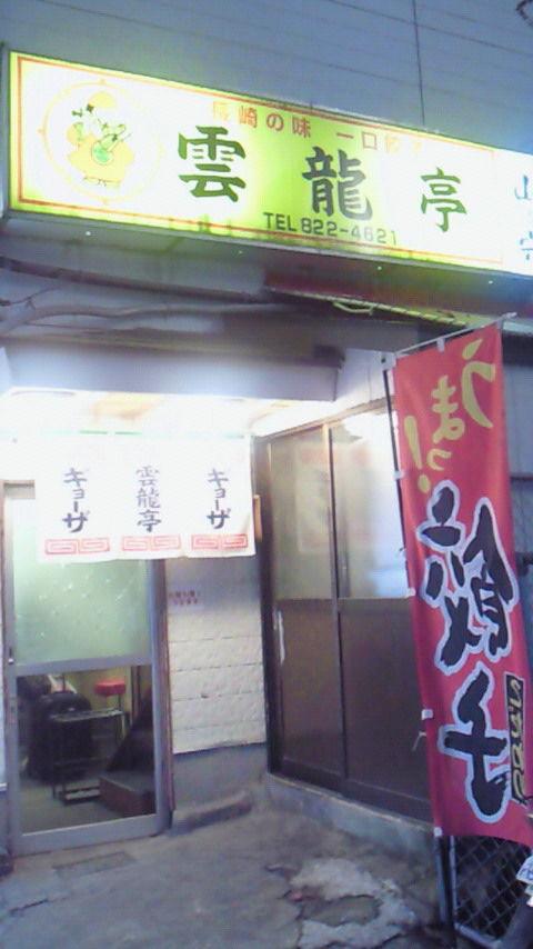 長崎 雲龍亭 思案橋本店