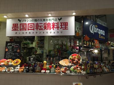 梅田 メキシコの鶏の丸焼専門店 墨国回転鶏料理