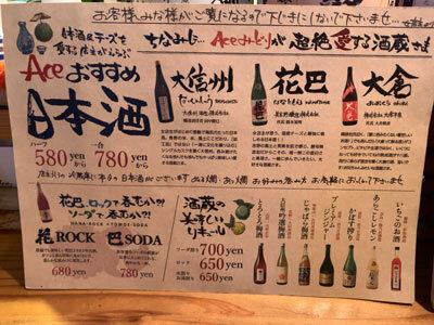 明石 ワイン酒場 Ace 日本酒メニュー