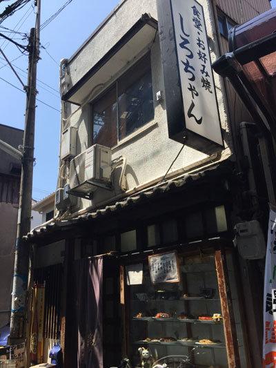 神戸 塩屋 食堂 しろちゃん