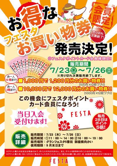 姫路 フェスタ お得なチケット