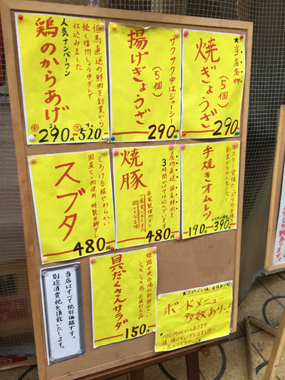 姫路 立呑み 餃子 英洋軒 メニュー