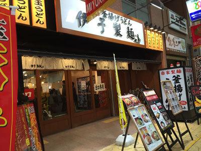 姫路 伊予製麺 みゆき通り店