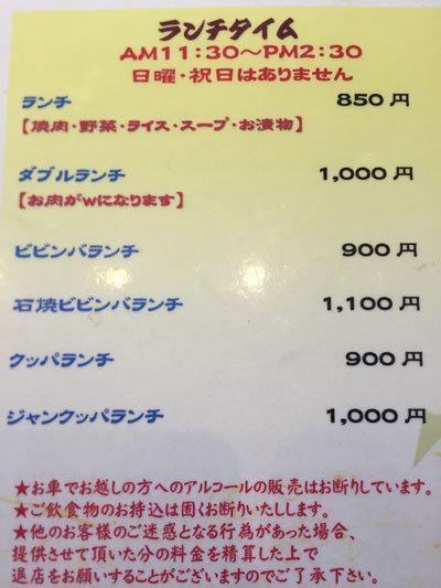 姫路 焼肉 味園 ランチメニュー