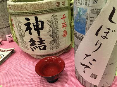 姫路 美酒美食の宴 2017 神結