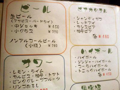 神戸 焼き鳥 鶏の拙者 ドリンク