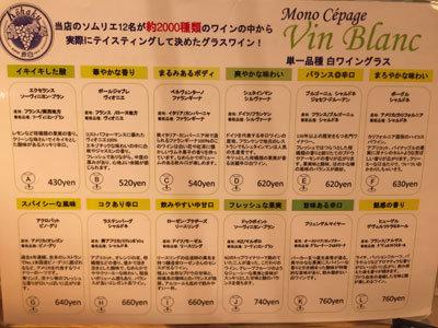 梅田 ソース料理とワインのお店 赤白 ワインメニュー