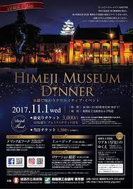 姫路 ミュージアム ディナー