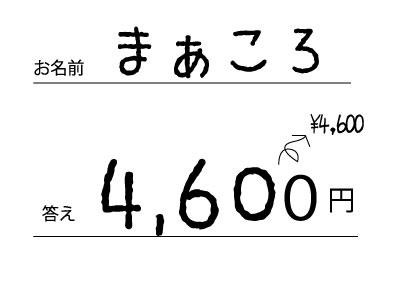 クイズ解答用紙