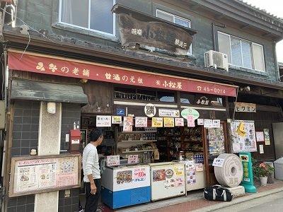 姫路 灘 小松屋